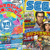 SEGA Photo